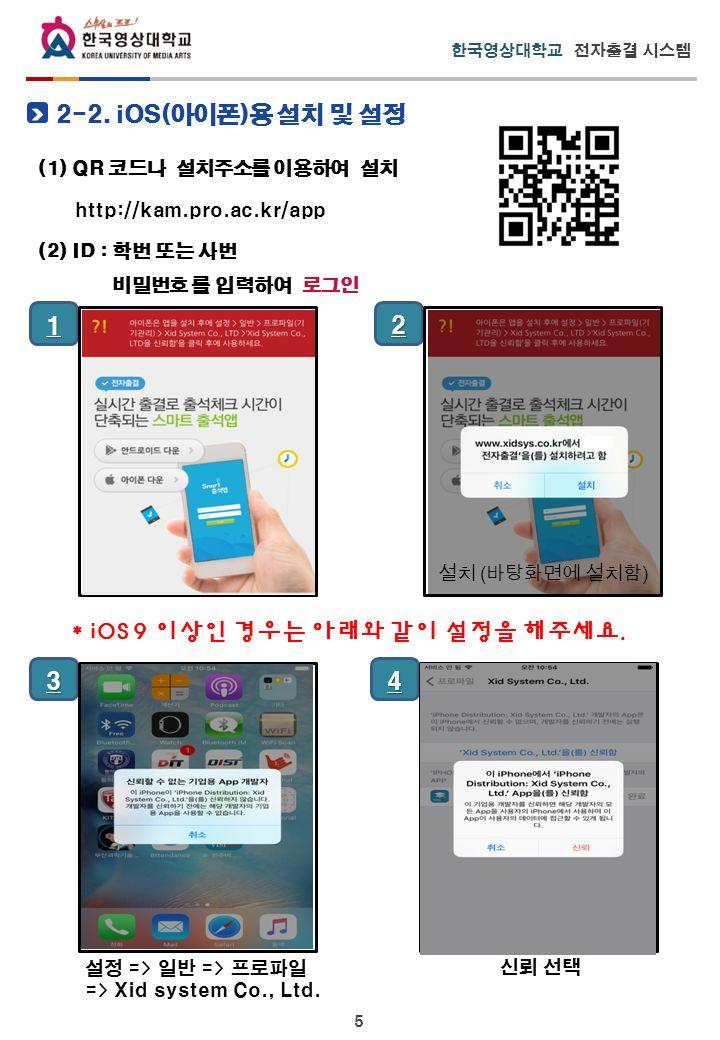 5 한국영상대학교 전자출결 시스템 2-2.