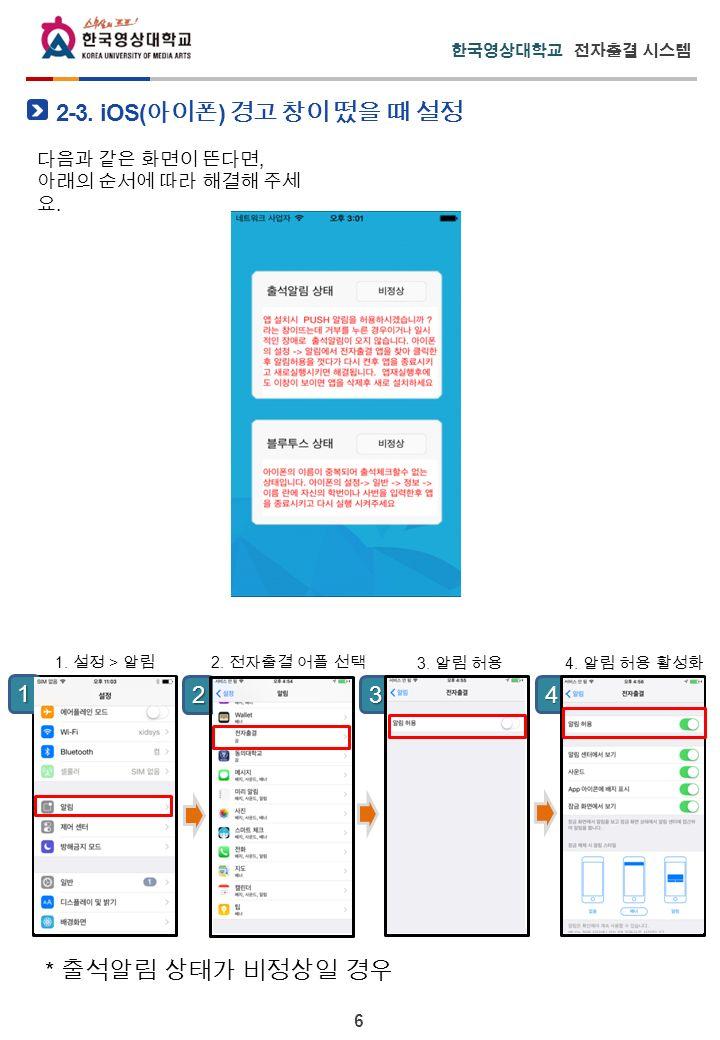 6 한국영상대학교 전자출결 시스템 4 2-3. iOS( 아이폰 ) 경고 창이 떴을 때 설정 다음과 같은 화면이 뜬다면, 아래의 순서에 따라 해결해 주세 요.