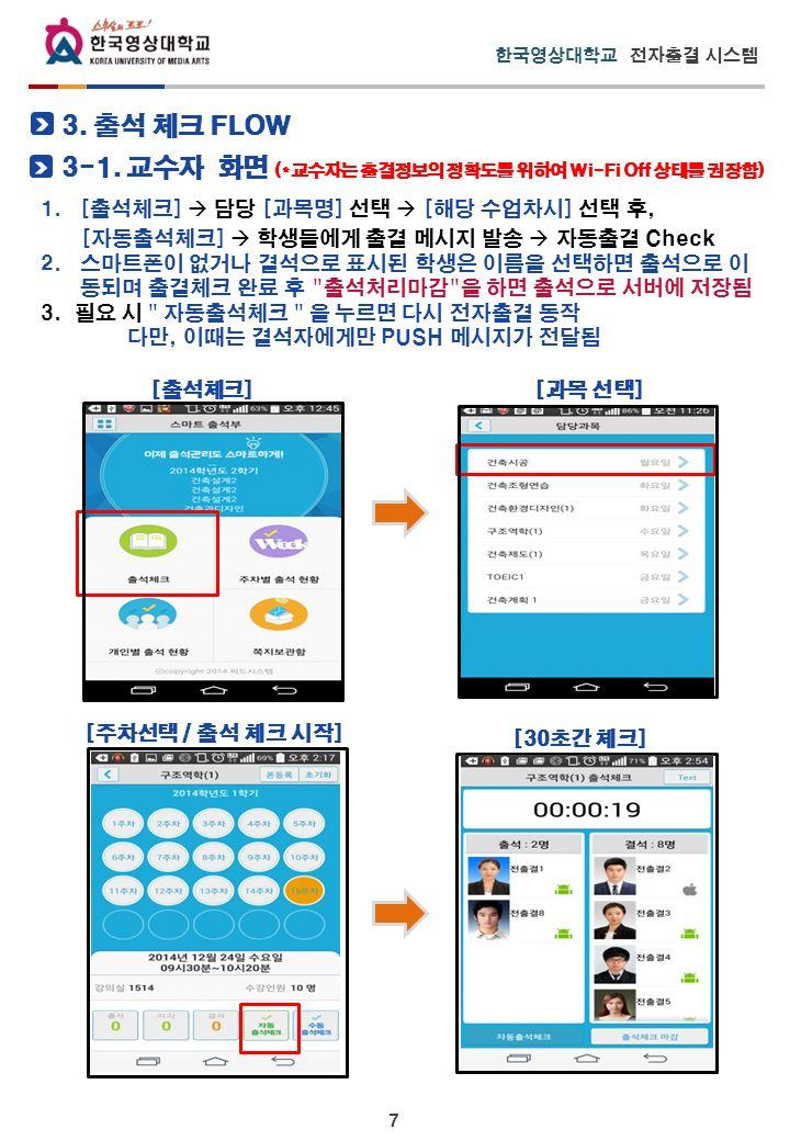 7 한국영상대학교 전자출결 시스템 1.