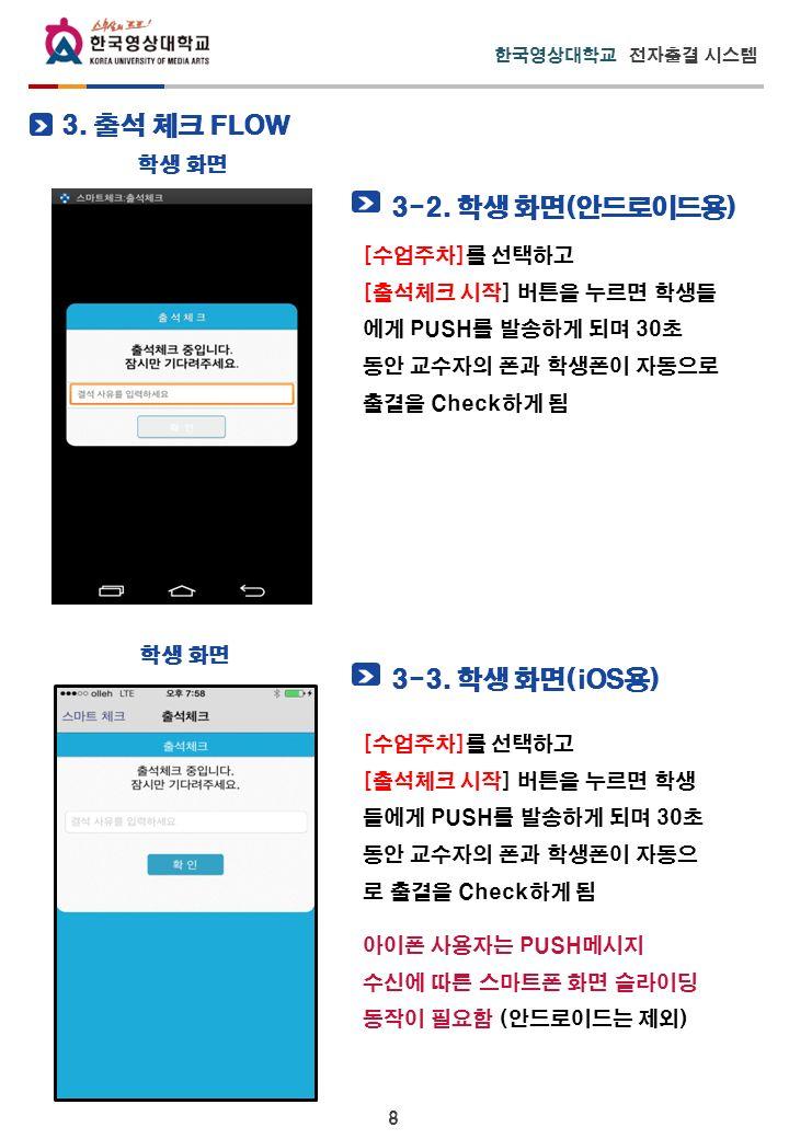 8 한국영상대학교 전자출결 시스템 학생 화면 [수업주차]를 선택하고 [출석체크 시작] 버튼을 누르면 학생들 에게 PUSH를 발송하게 되며 30초 동안 교수자의 폰과 학생폰이 자동으로 출결을 Check하게 됨 3-2.