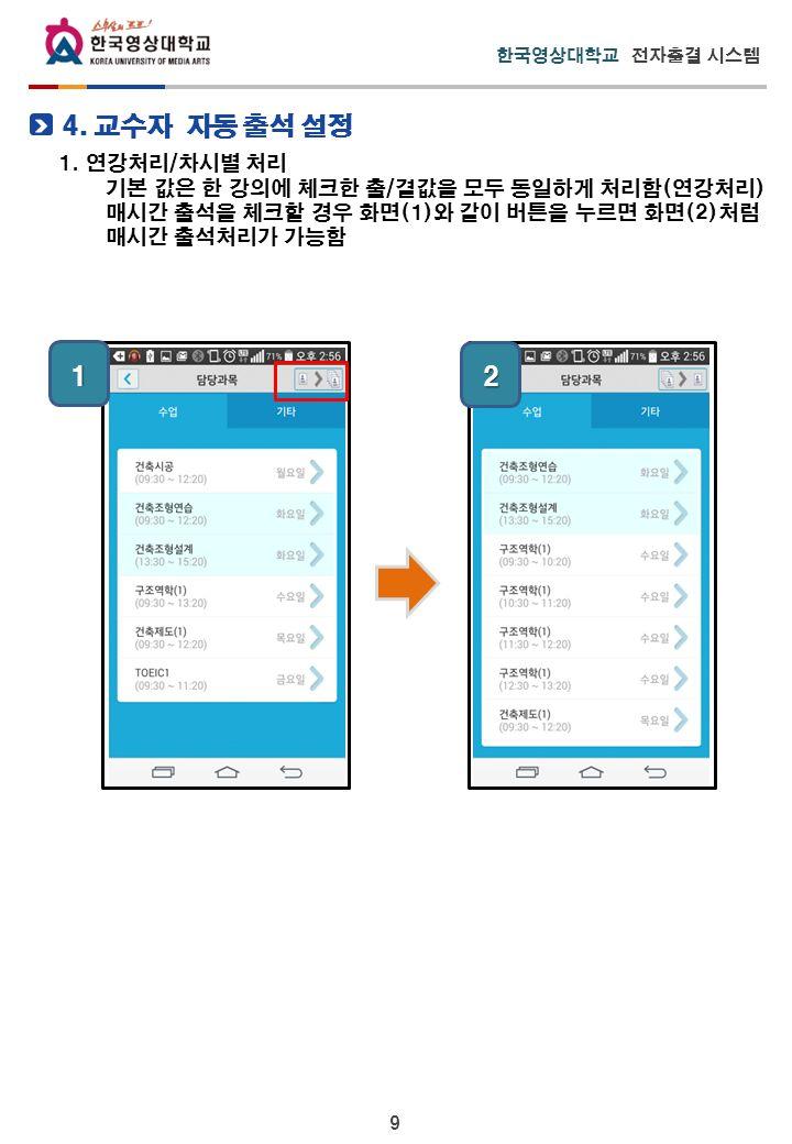 9 한국영상대학교 전자출결 시스템 4. 교수자 자동 출석 설정 1.