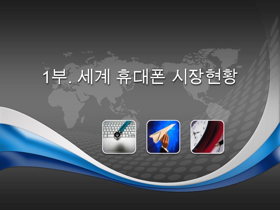 1 부. 세계 휴대폰 시장현황