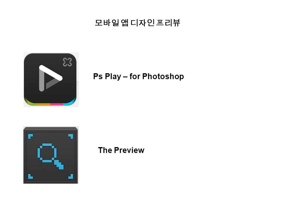 모바일 앱 디자인 프리뷰 Ps Play – for Photoshop The Preview