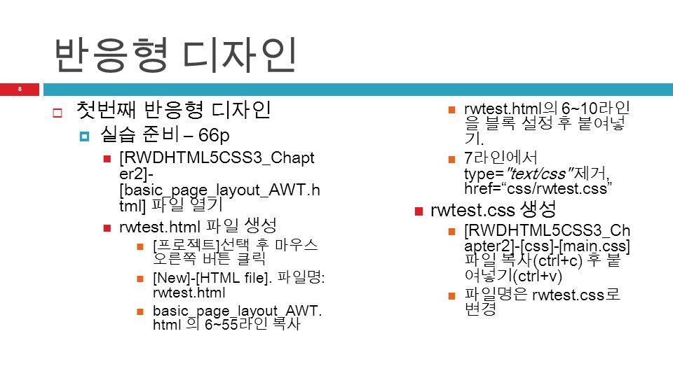 반응형 디자인  첫번째 반응형 디자인  실습 준비 – 66p [RWDHTML5CSS3_Chapt er2]- [basic_page_layout_AWT.h tml] 파일 열기 rwtest.html 파일 생성 [ 프로젝트 ] 선택 후 마우스 오른쪽 버튼 클릭 [New]-[HTML file].