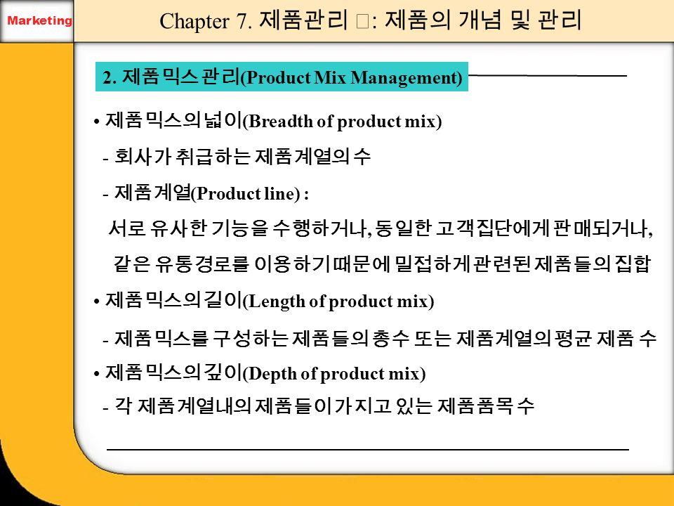 Marketing 2. 제품믹스 관리 (Product Mix Management) Chapter 7.