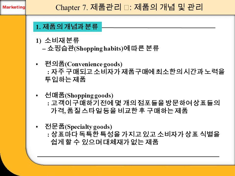 Marketing 1. 제품의 개념과 분류 Chapter 7.