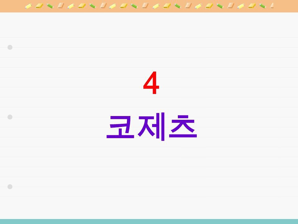 문제 9 아로아 아버지의 이름은 무엇인가요 1. 코메츠 2. 코데즈 3. 코제르 4. 코제츠