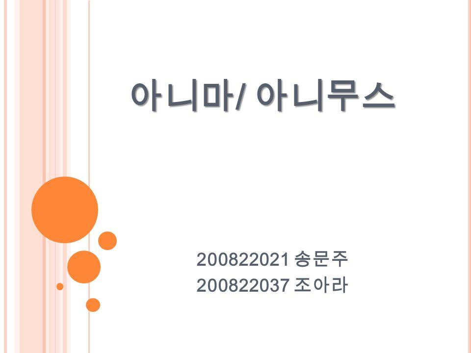 아니마 / 아니무스 200822021 송문주 200822037 조아라