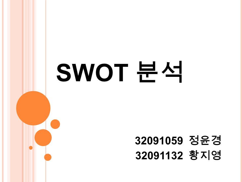 SWOT 분석 32091059 정윤경 32091132 황지영