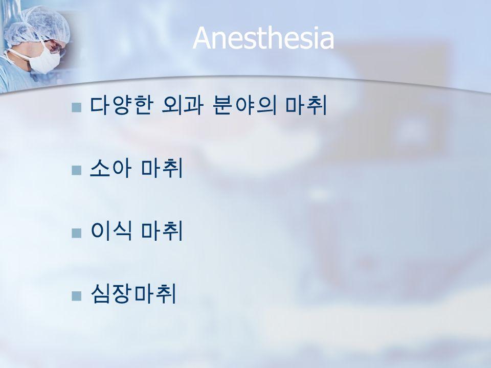 Anesthesia 다양한 외과 분야의 마취 소아 마취 이식 마취 심장마취