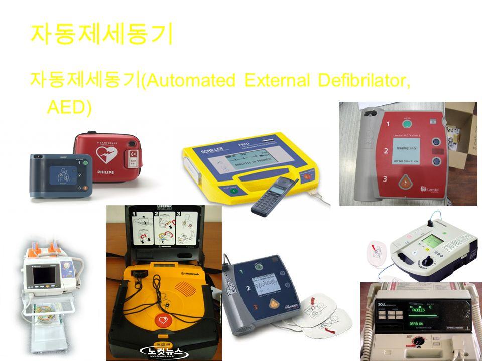 자동제세동기 (AED) 의 사용