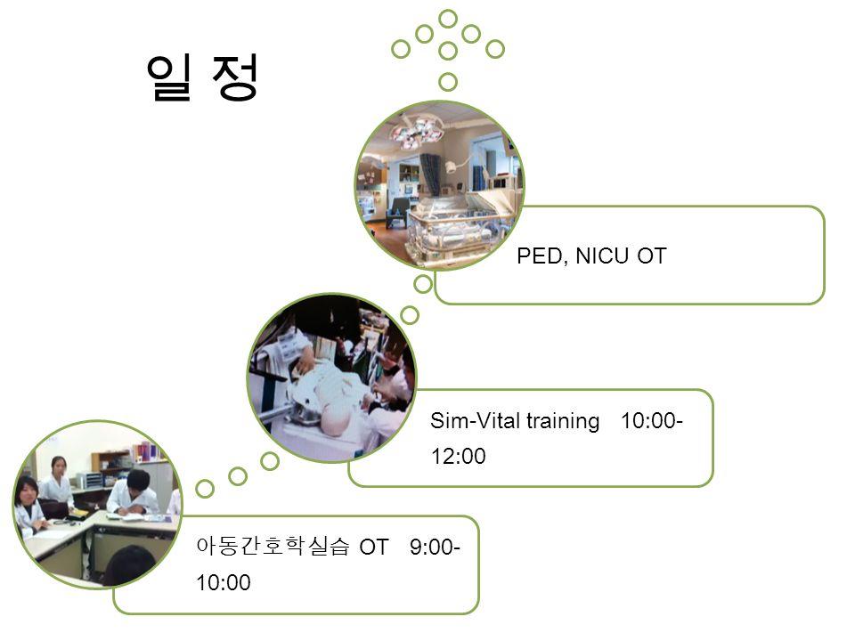 일 정일 정 아동간호학실습 OT 9:00- 10:00 Sim-Vital training 10:00- 12:00 PED, NICU OT