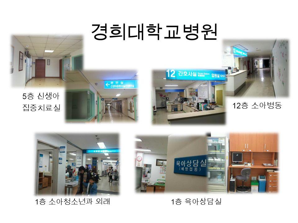 경희대학교병원 12 층 소아병동 1 층 소아청소년과 외래 1 층 육아상담실 5 층 신생아 집중치료실