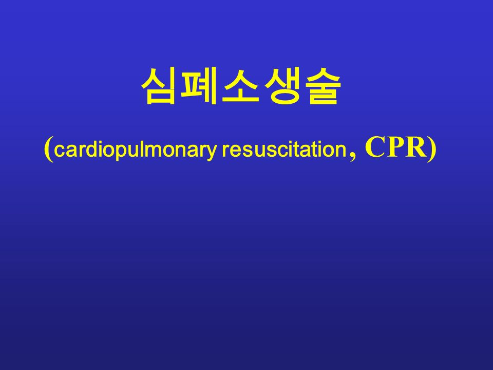 심폐소생술 ( cardiopulmonary resuscitation, CPR)