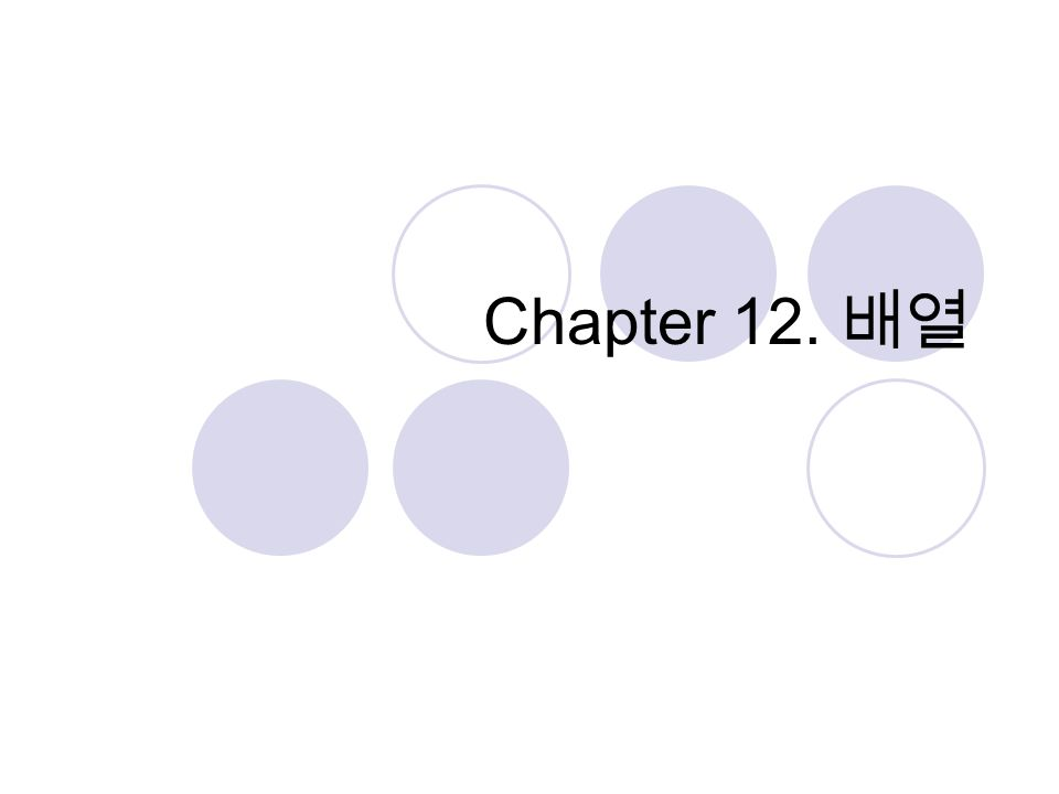Chapter 12. 배열