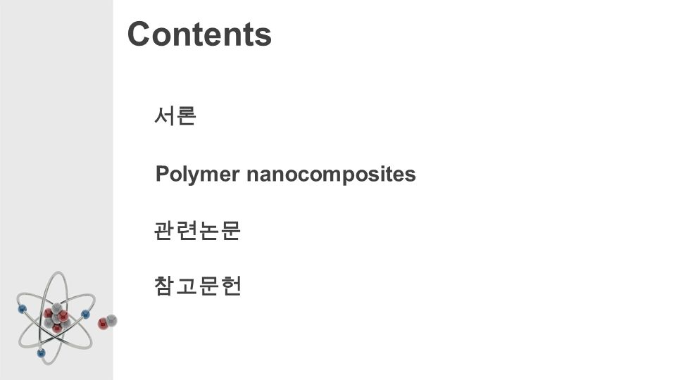Contents 서론 참고문헌 관련논문 Polymer nanocomposites