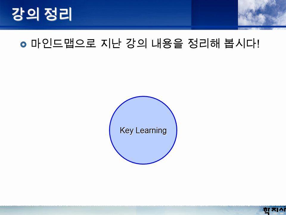 강의 정리  마인드맵으로 지난 강의 내용을 정리해 봅시다 ! Key Learning