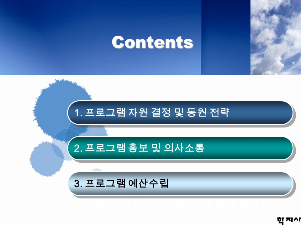 Contents 1. 프로그램 자원 결정 및 동원 전략 2. 프로그램 홍보 및 의사소통 3.