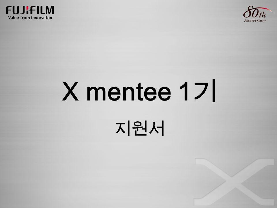 X mentee 1 기 지원서