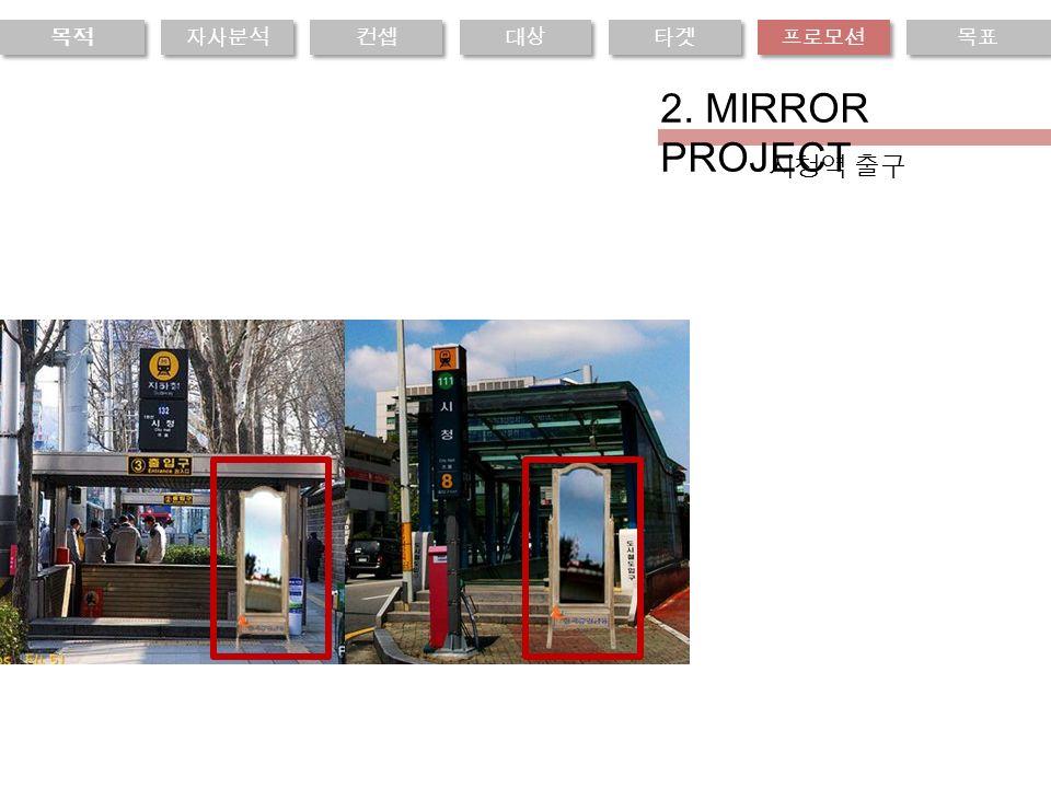 시청역 출구 자사분석 목적 컨셉 타겟 대상 목표 프로모션 2. MIRROR PROJECT