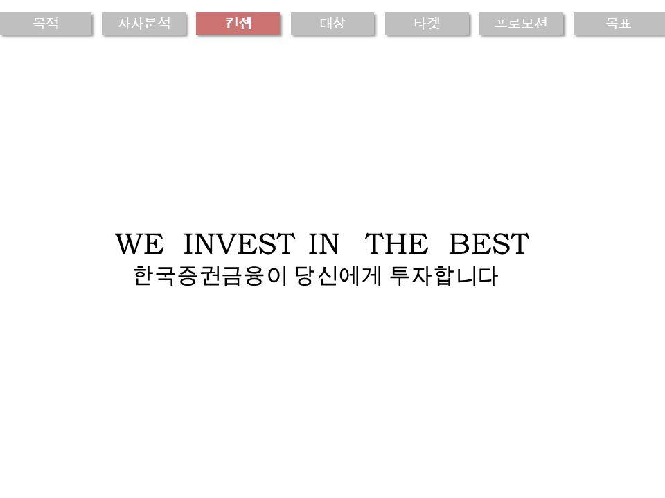 WEINVESTINTHEBEST 한국증권금융이 당신에게 투자합니다 자사분석 목적 컨셉 타겟 대상 목표 프로모션
