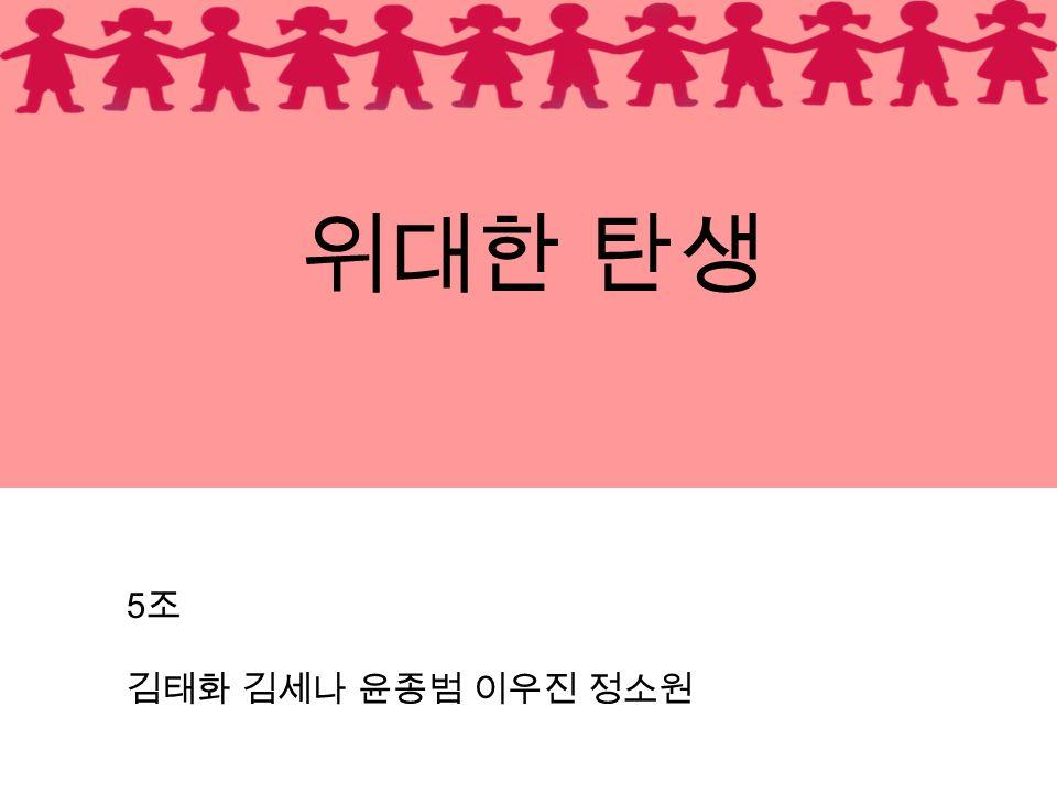 위대한 탄생 5 조 김태화 김세나 윤종범 이우진 정소원