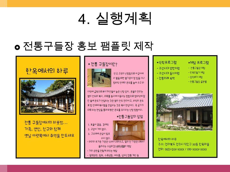  전통구들장 홍보 팸플릿 제작 4. 실행계획