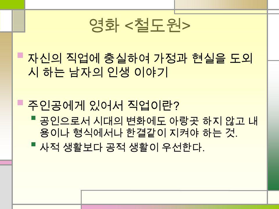 영화 한국의 전통 양식인 관혼상제중 喪을 통해 우 리의 모습을 제시한 영화 갈등의 표출 아버지의 사망 장남의 독백 난장판이 되어버린 상가집 … 결론 봉건 사회의 쇄락이 현대사회를 통해 어떻게 현상 화 되고 있는가