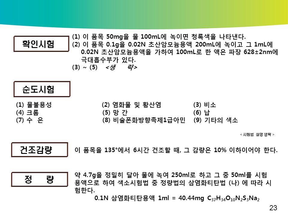 (1) 물불용성 (2) 염화물 및 황산염 (3) 비소 (4) 크롬 (5) 망 간 (6) 납 (7) 수 은 (8) 비술폰화방향족제1급아민 (9) 기타의 색소 이 품목을 135°에서 6시간 건조할 때, 그 감량은 10% 이하이어야 한다.