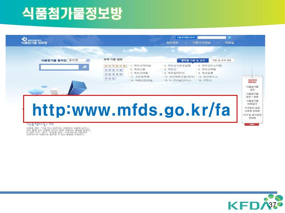 37 http:www.mfds.go.kr/fa