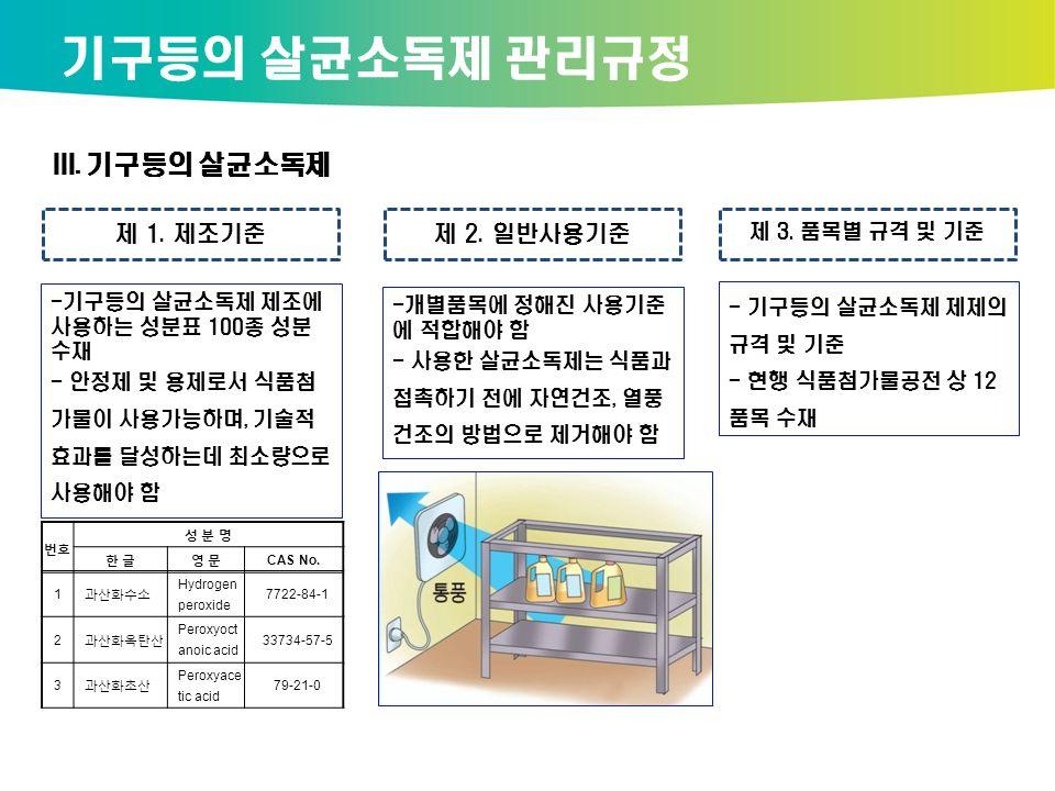 제 1. 제조기준 III. 기구등의 살균소독제 제 2. 일반사용기준 제 3.