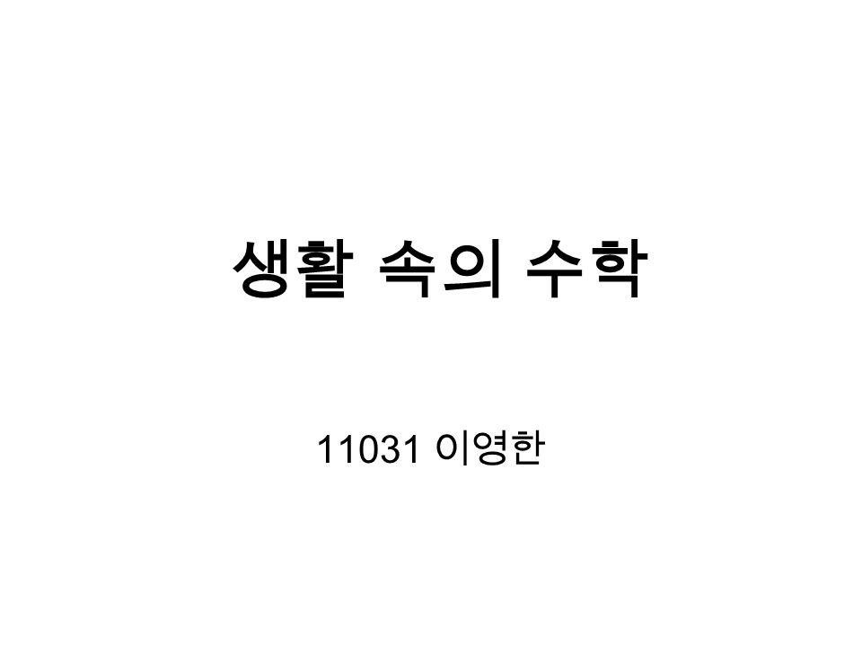 생활 속의 수학 11031 이영한