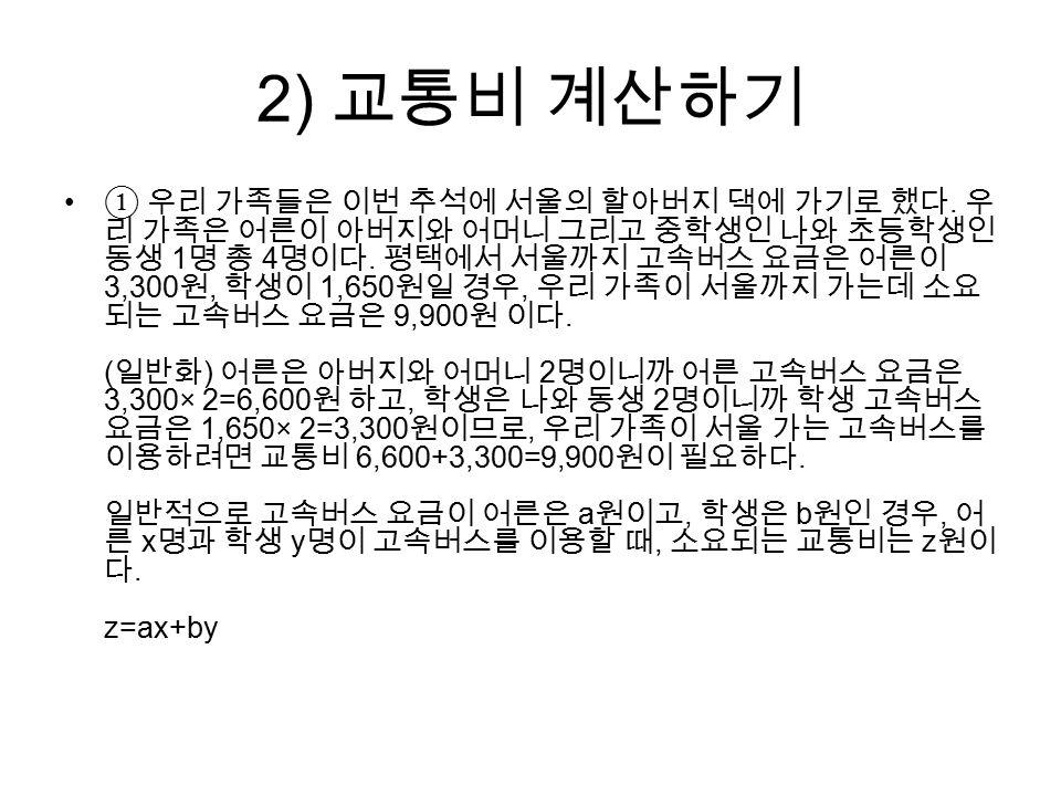 2) 교통비 계산하기 ① 우리 가족들은 이번 추석에 서울의 할아버지 댁에 가기로 했다.