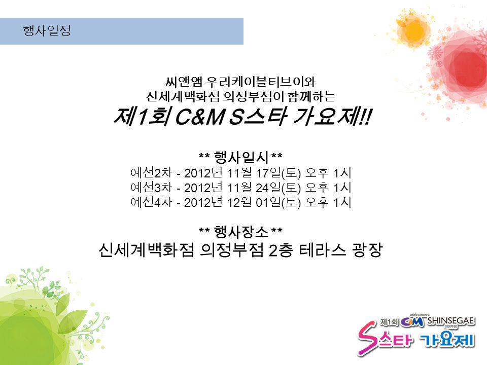 행사일정 씨앤앰 우리케이블티브이와 신세계백화점 의정부점이 함께하는 제 1 회 C&M S 스타 가요제 !.