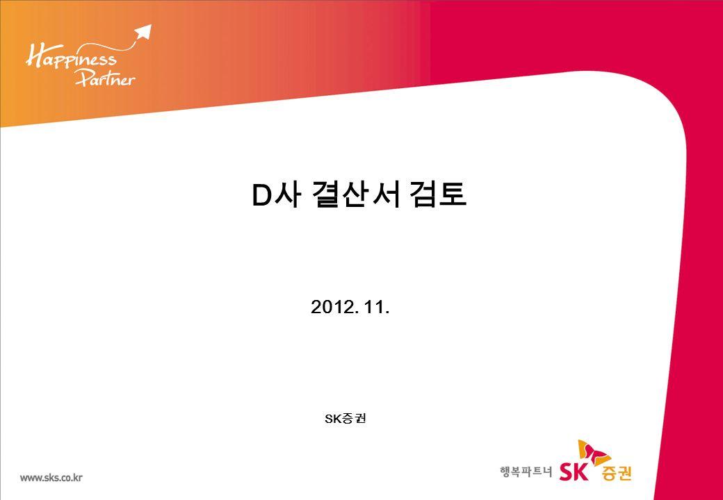 0 2012. 11. D 사 결산서 검토 SK 증권