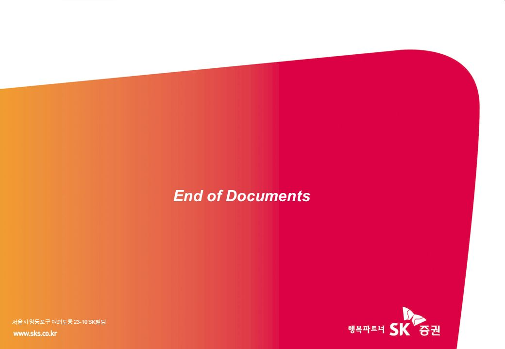 4 서울시 영등포구 여의도동 23-10 SK 빌딩 End of Documents