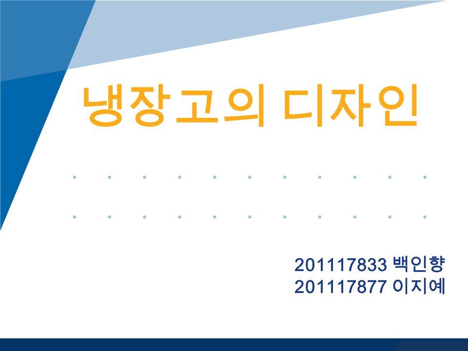 www.company.com 냉장고의 디자인 201117833 백인향 201117877 이지예