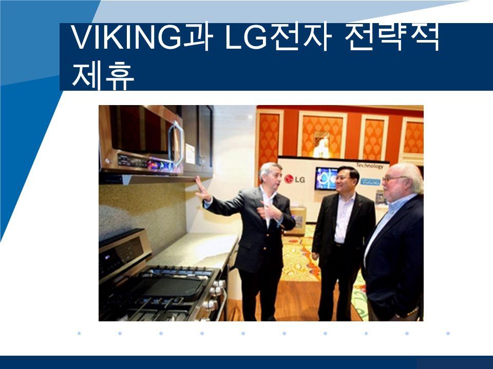 www.company.com VIKING 과 LG 전자 전략적 제휴