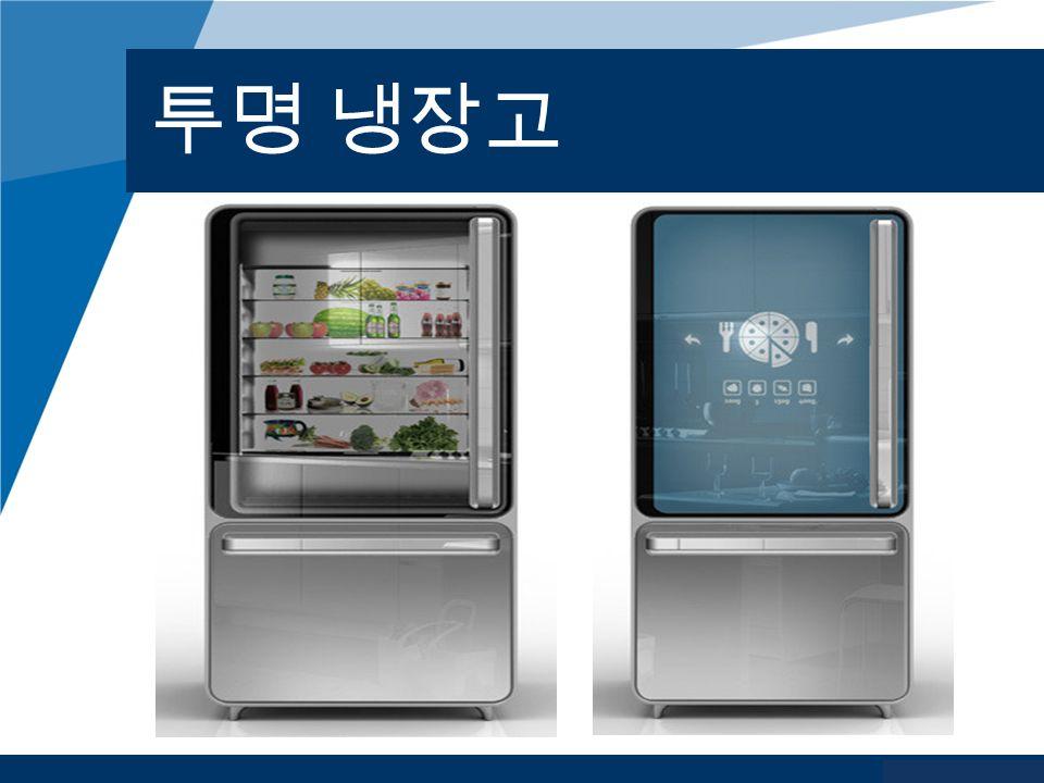 www.company.com 투명 냉장고