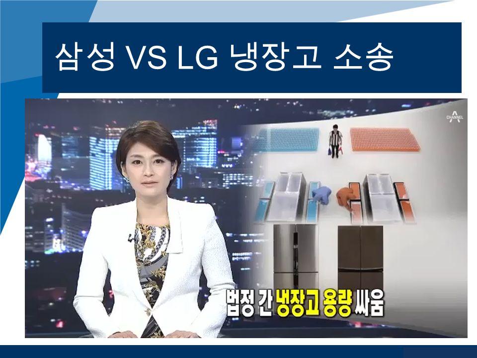 www.company.com 삼성 VS LG 냉장고 소송