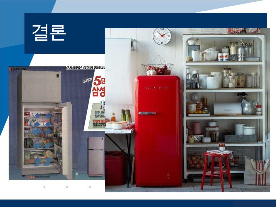 www.company.com 결론
