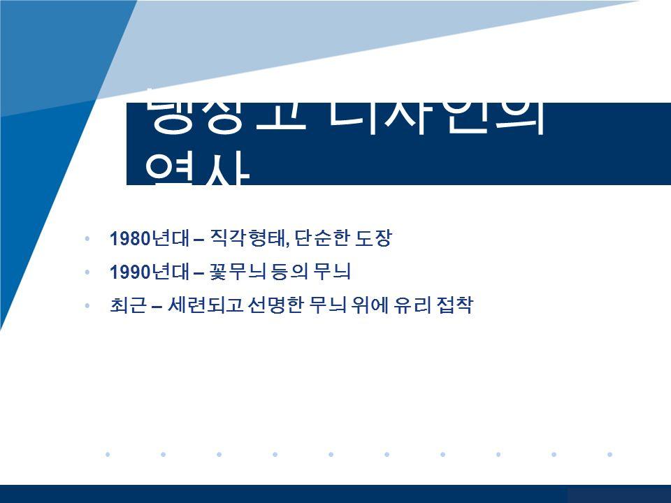 www.company.com 냉장고 디자인의 역사 1980 년대 – 직각형태, 단순한 도장 1990 년대 – 꽃무늬 등의 무늬 최근 – 세련되고 선명한 무늬 위에 유리 접착