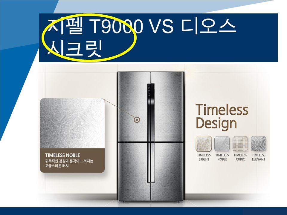 지펠 T9000 VS 디오스 시크릿
