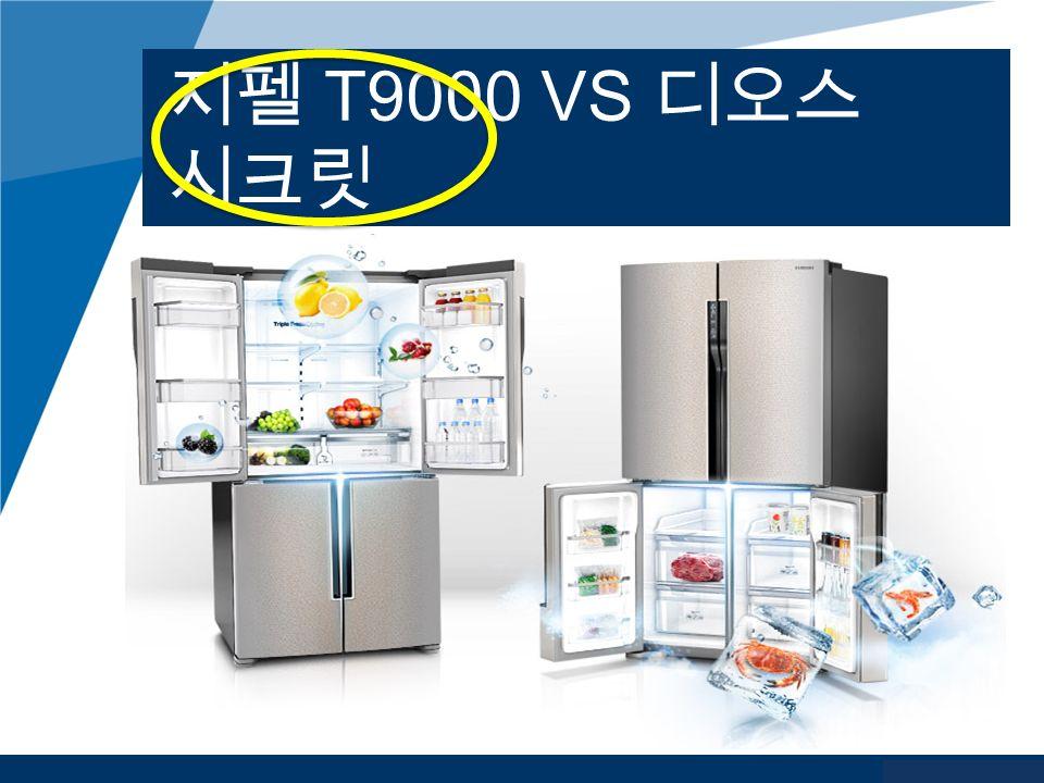 www.company.com 지펠 T9000 VS 디오스 시크릿