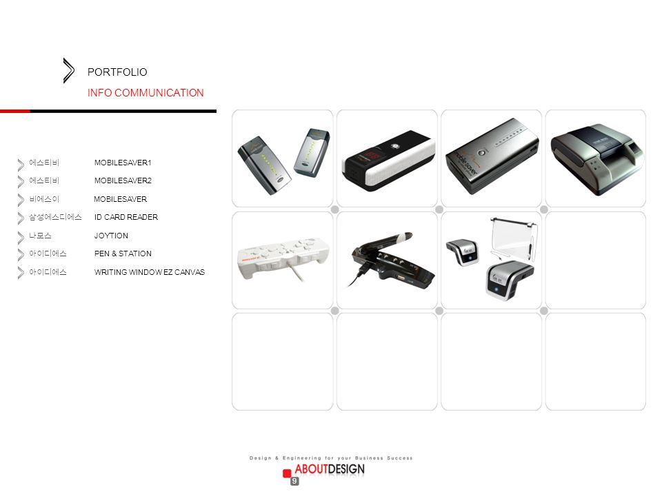 PORTFOLIO 삼성에스디에스 비에스이 에스티비 INFO COMMUNICATION 에스티비 나모스 아이디에스 9 ID CARD READER MOBILESAVER MOBILESAVER1 MOBILESAVER2 JOYTION WRITING WINDOW EZ CANVAS PEN & STATION