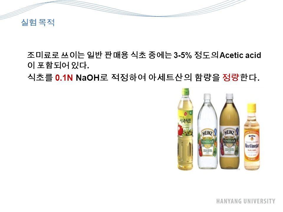 실험 목적 조미료로 쓰이는 일반 판매용 식초 중에는 3-5% 정도의 Acetic acid 이 포함되어 있다. 식초를 0.1N NaOH 로 적정하여 아세트산의 함량을 정량한다.