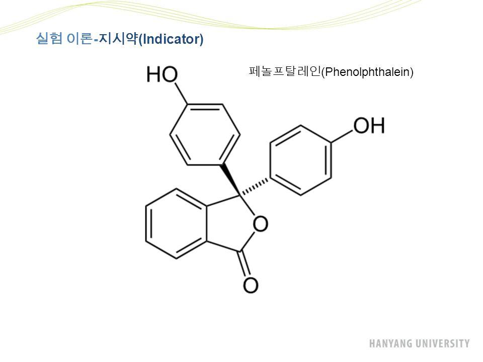 실험 이론 - 지시약 (Indicator) 페놀프탈레인 (Phenolphthalein)
