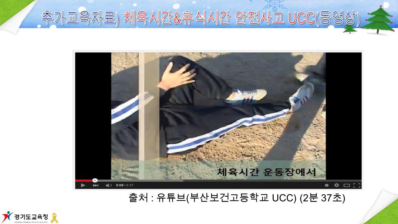 7 출처 : 유튜브 ( 부산보건고등학교 UCC) (2 분 37 초 )