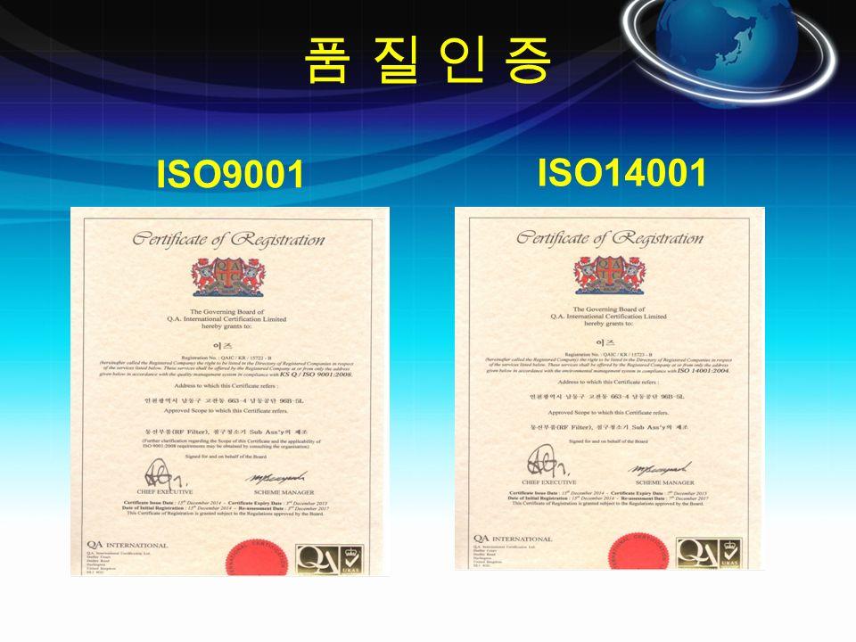 품 질 인 증품 질 인 증 ISO9001 ISO14001