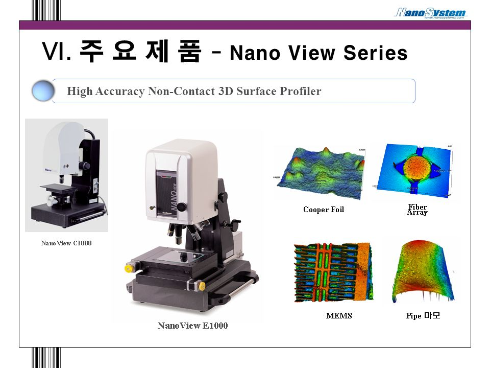 Ⅵ. 주 요 제 품 - Nano View Series High Accuracy Non-Contact 3D Surface Profiler